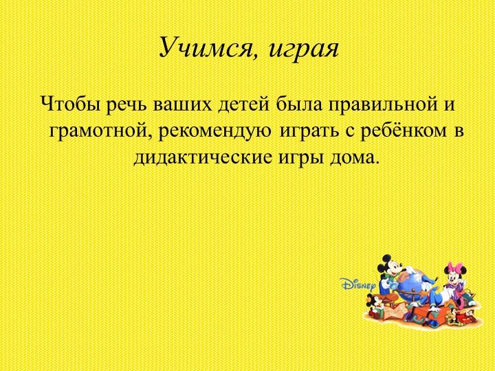 Учимся, играяЧтобы речь ваших детей была правильной и грамотной, рекомендую и...