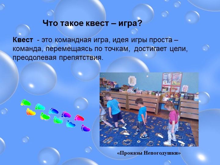 Квест- это командная игра, идея игры проста – команда, перемещаясь по точка...