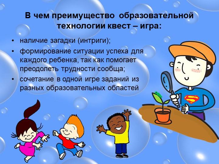 В чем преимущество  образовательной технологии квест – игра:наличие загадки (...
