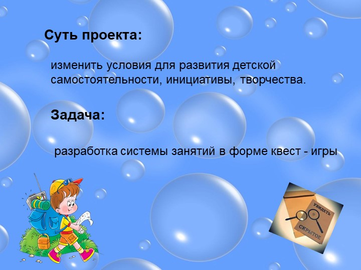 Суть проекта:изменить условия для развития детской самостоятельности, инициат...