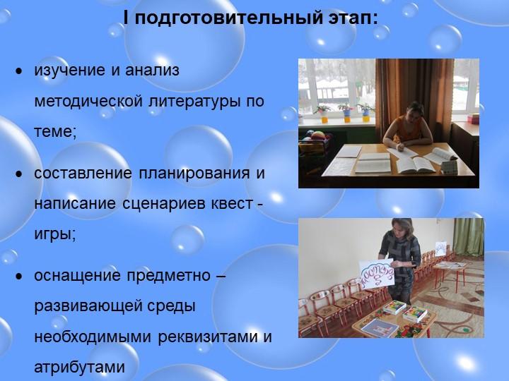 I подготовительный этап:изучение и анализ методической литературы по теме;с...