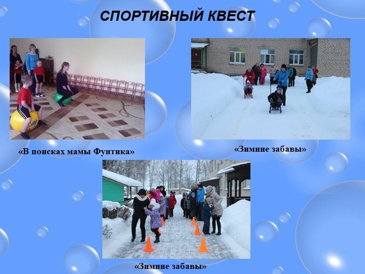 СПОРТИВНЫЙ КВЕСТ«В поисках мамы Фунтика»«Зимние забавы»«Зимние забавы»