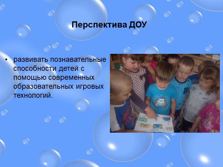 Перспектива ДОУразвивать познавательные способности детей с помощью современн...