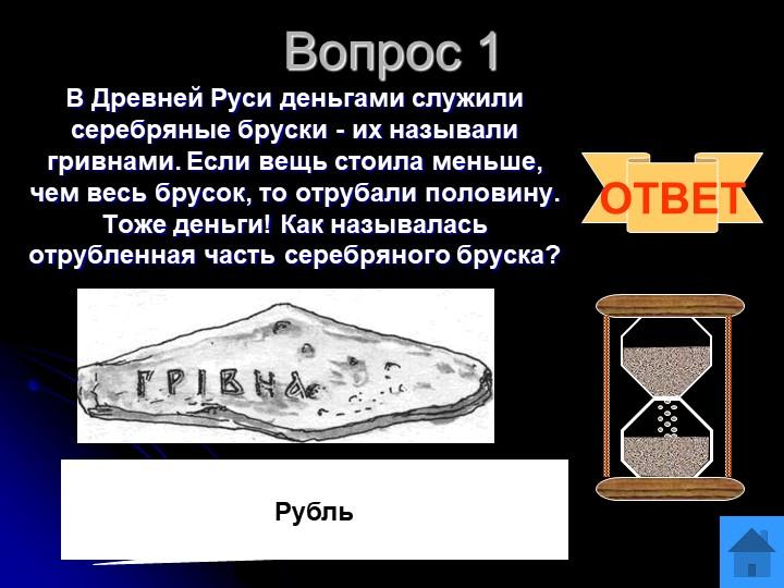 Вопрос 1В Древней Руси деньгами служили серебряные бруски - их называли гривн...