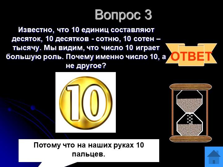 Вопрос 3Известно, что 10 единиц составляют десяток, 10 десятков - сотню, 10 с...