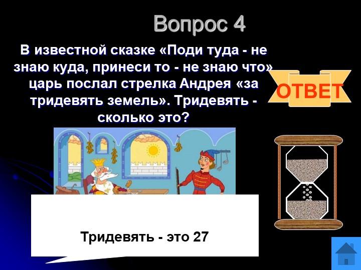 Вопрос 4В известной сказке «Поди туда - не знаю куда, принеси то - не знаю чт...