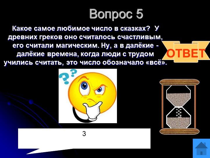 Вопрос 5Какое самое любимое число в сказках?  У древних греков оно считалось...