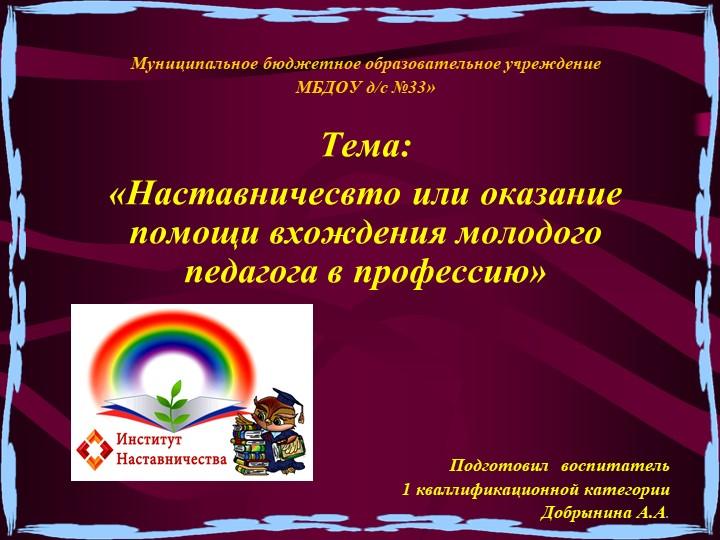 Муниципальное бюджетное образовательное учреждение МБДОУ д/с №33»Тема:«Наст...