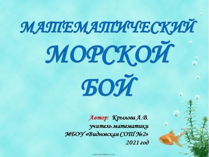МАТЕМАТИЧЕСКИЙ МОРСКОЙ  БОЙ Автор:  Крылова А.В....