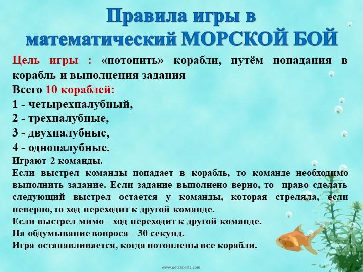 Правила игры в математический МОРСКОЙ БОЙ Цель игры : «потопить» корабли, пу...