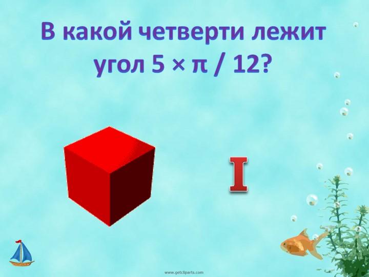 В какой четверти лежит угол 5 × π / 12?I