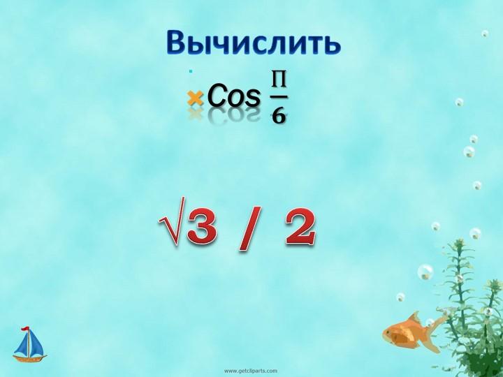 Вычислить √3 / 2