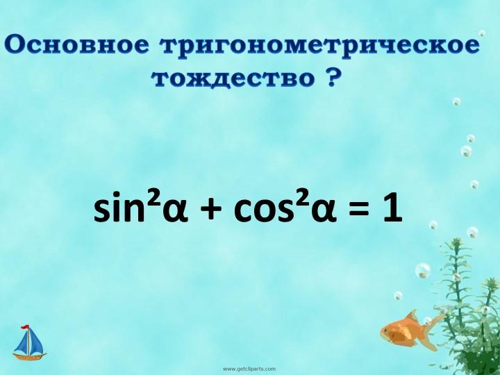Основное тригонометрическое тождество ?sin²α + cos²α = 1