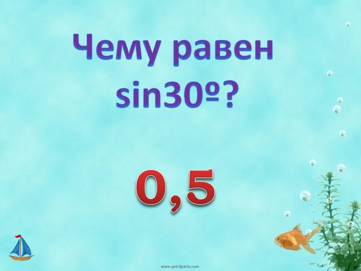 Чему равенsin30º? 0,5