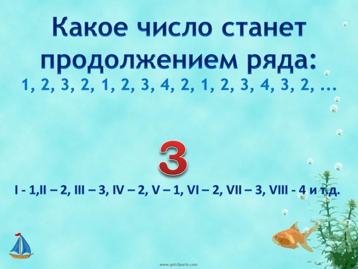 Какое число станет продолжением ряда:1, 2, 3, 2, 1, 2, 3, 4, 2, 1, 2, 3, 4,...