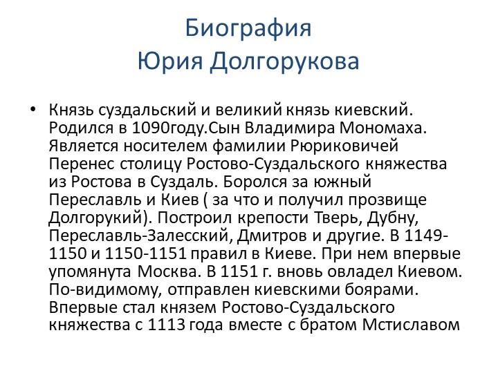 Биография Юрия ДолгоруковаКнязь суздальский и великий князь киевский. Родил...
