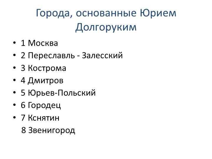 Города, основанные Юрием Долгоруким 1 Москва2 Переславль - Залесский 3 Кост...