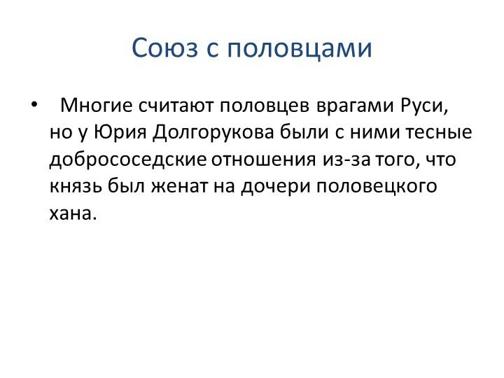 Союз с половцами  Многие считают половцев врагами Руси, но у Юрия Долгорукова...