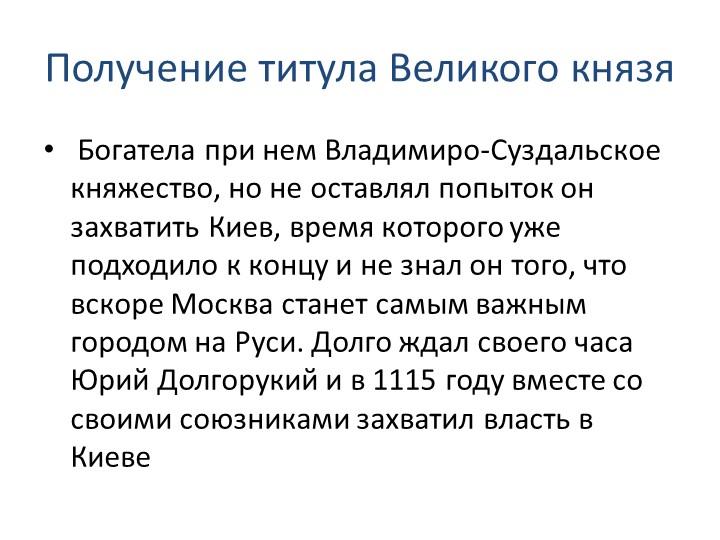 Получение титула Великого князя  Богатела при нем Владимиро-Суздальское княже...