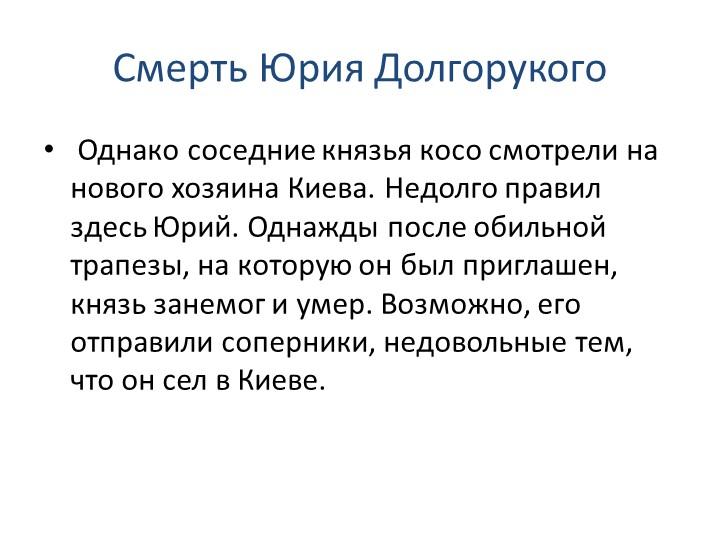 Смерть Юрия Долгорукого  Однако соседние князья косо смотрели на нового хозяи...