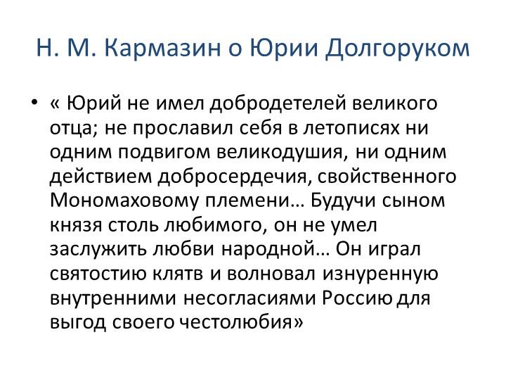 Н. М. Кармазин о Юрии Долгоруком« Юрий не имел добродетелей великого отца; не...