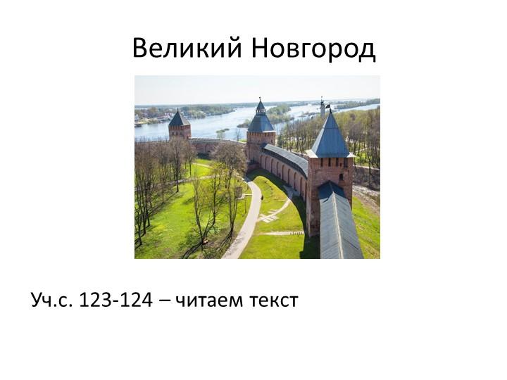 Великий НовгородУч.с. 123-124 – читаем текст