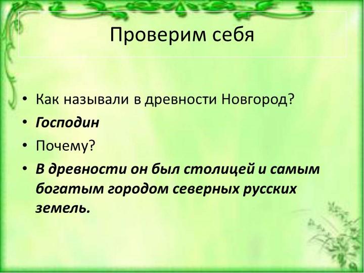 Проверим себяКак называли в древности Новгород?ГосподинПочему?В древности...