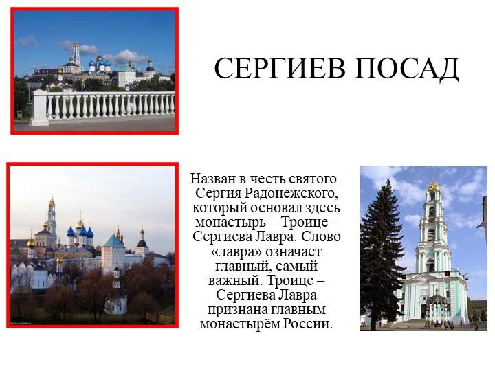 СЕРГИЕВ ПОСАД     Назван в честь святого Сергия Радонежского, который основал...