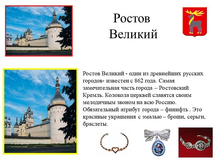 Ростов ВеликийРостов Великий - один из древнейших русских городов- известен...