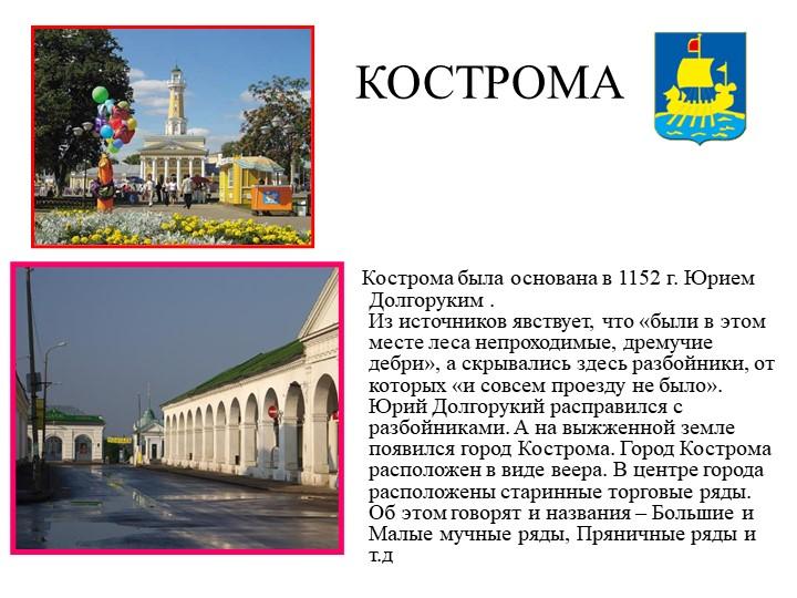 КОСТРОМА     Кострома была основана в 1152 г. Юрием Долгоруким .Из источнико...