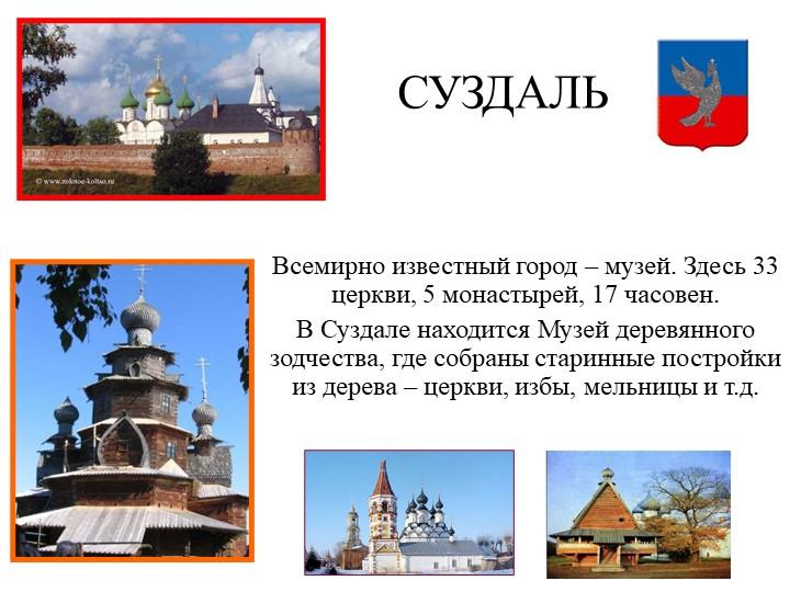 СУЗДАЛЬ    Всемирно известный город – музей. Здесь 33 церкви, 5 монастырей,...