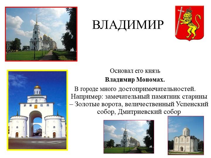 ВЛАДИМИРОсновал его князь Владимир Мономах.В городе много достопримечательн...