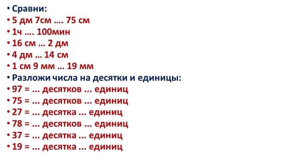 Сравни:5 дм 7см …. 75 см1ч …. 100мин16 см … 2 дм4 дм … 14 см1 см 9 мм …...