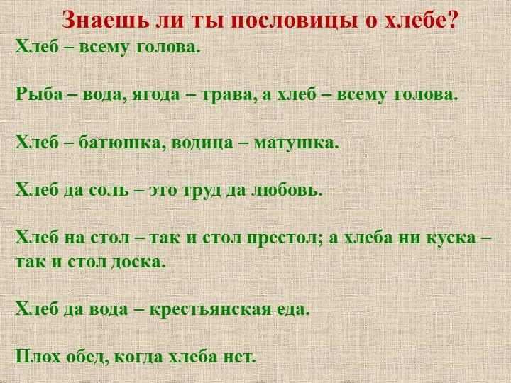 Знаешь ли ты пословицы о хлебе?Хлеб – всему голова.Рыба – вода, ягода – тр...