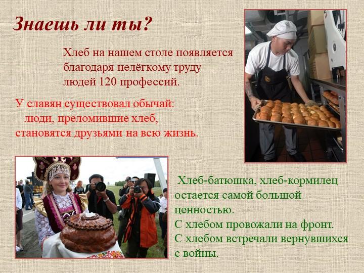 У славян существовал обычай:    люди, преломившие хлеб, становятся друзьями...