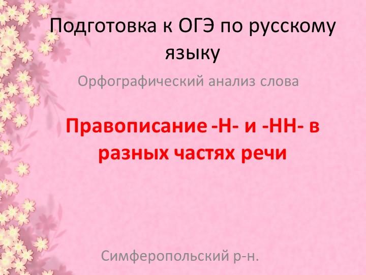 Подготовка к ОГЭ по русскому языкуОрфографический анализ словаПравописание -...