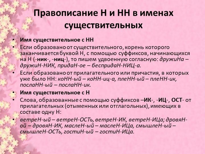 Правописание Н и НН в именах существительныхИмя существительное с ННЕсли о...