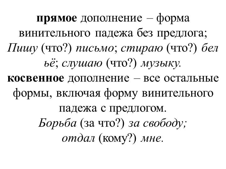 прямоедополнение – форма винительного падежа без предлога;Пишу(что?)письм...