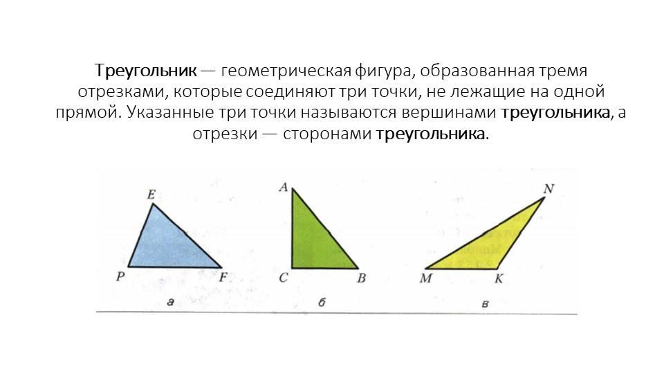 Треугольник— геометрическая фигура, образованная тремя отрезками, которые со...