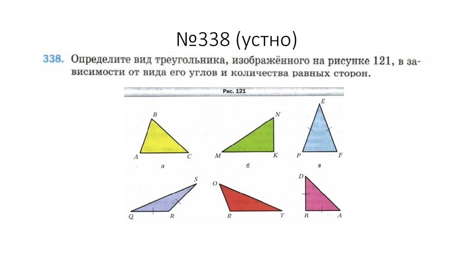 №338 (устно)