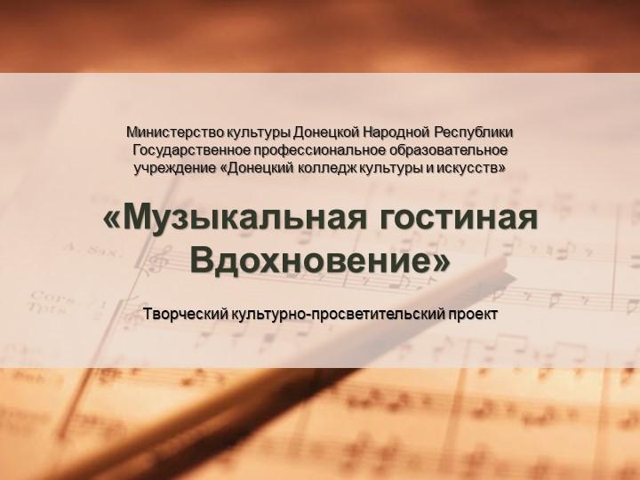 «Музыкальная гостиная Вдохновение»Творческий культурно-просветительский проек...