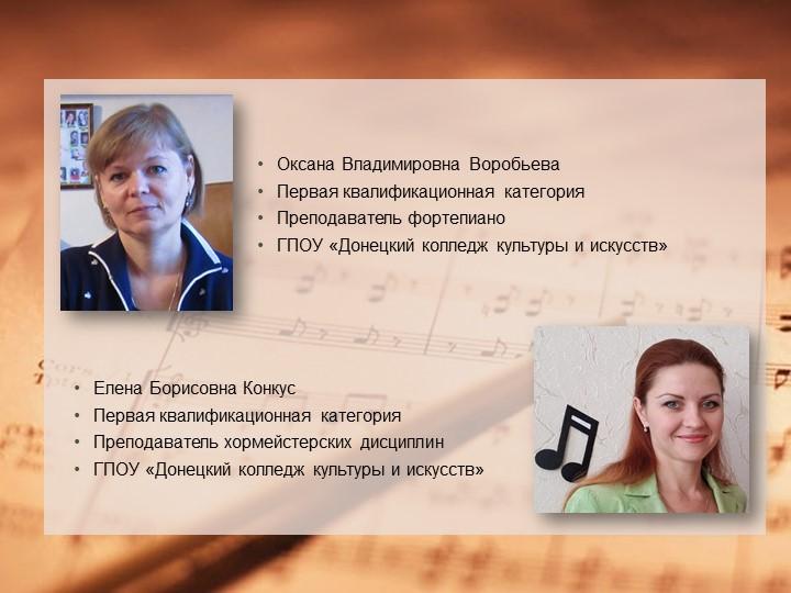 Оксана Владимировна ВоробьеваПервая квалификационная категорияПреп...
