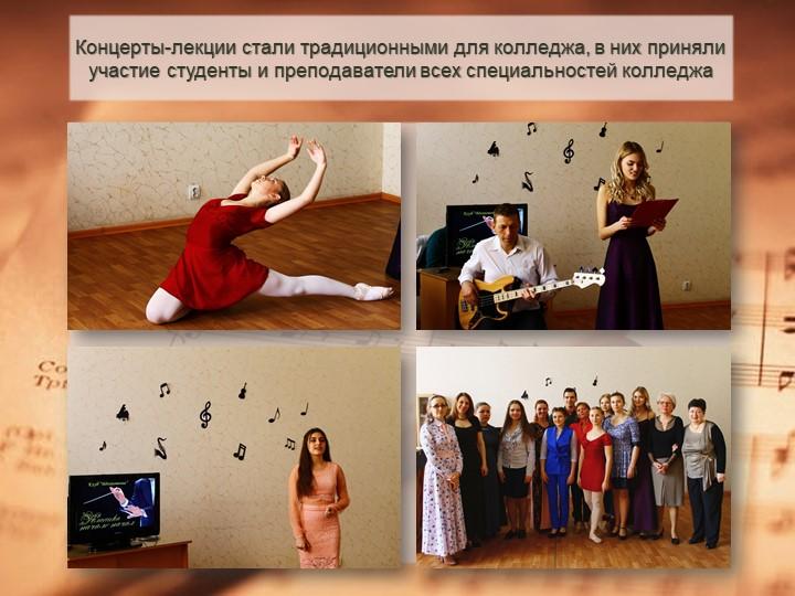 Концерты-лекции стали традиционными для колледжа, в них приняли участие студе...