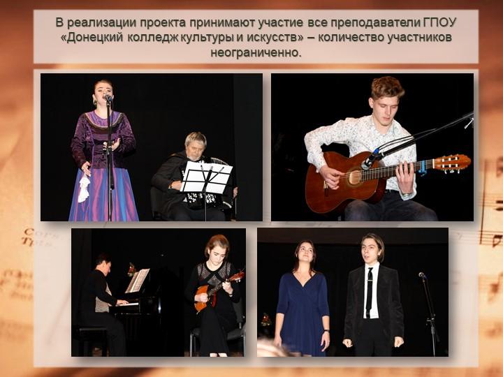 В реализации проекта принимают участие все преподаватели ГПОУ «Донецкий колле...