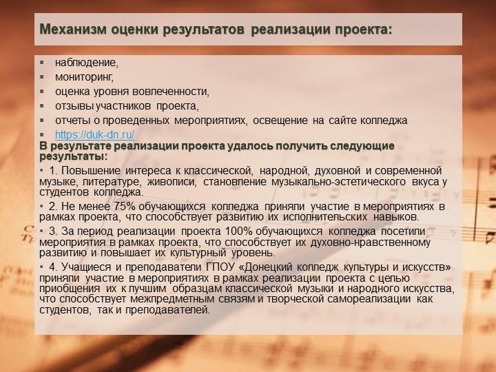 Механизм оценки результатов реализации проекта:наблюдение, мониторинг, оцен...