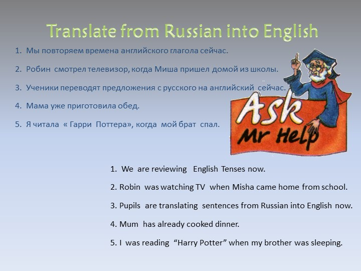 Translate from Russian into English1.  Мы повторяем времена английского глаго...