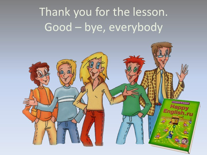 Thank you for the lesson.Good – bye, everybody