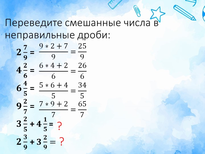 Переведите смешанные числа в неправильные дроби:𝟐 𝟕 𝟗  =𝟒 𝟐 𝟔  =𝟔 𝟒 𝟓  =𝟗...