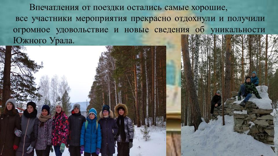 Впечатления от поездки остались самые хорошие, все уча...