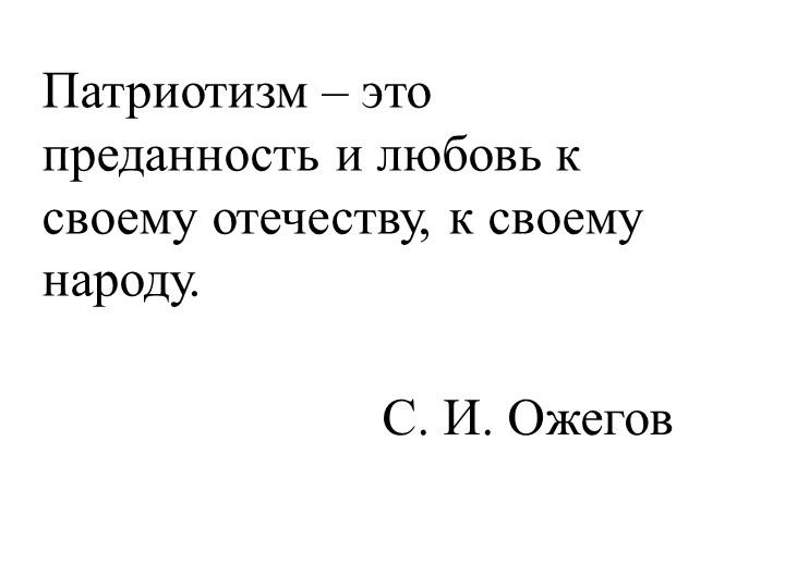 Патриотизм – это преданность и любовь к своему отечеству, к своему народу.С....